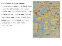 渡・経路・MAP