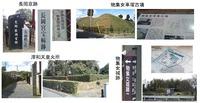長岡京ー物集女城