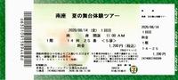 南座チケット