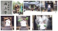 hajijinjya-yudatekagura