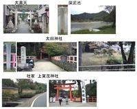 京都駅・上賀茂神社