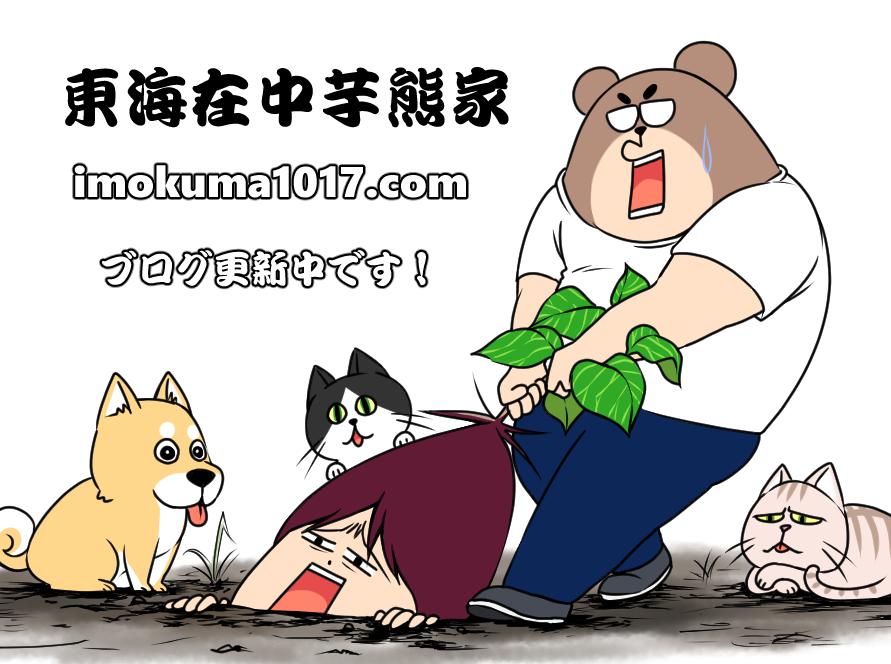 いもの新しい絵日記ブログ【東海在中芋熊家】不定期で更新中です!