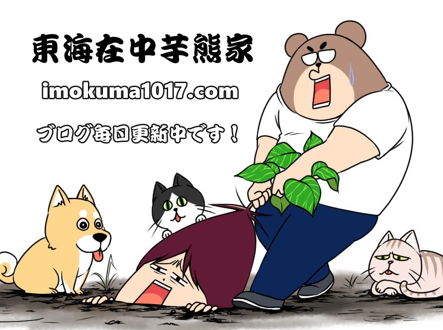いもの新しい絵日記ブログ【東海在中芋熊家】毎日更新中です!