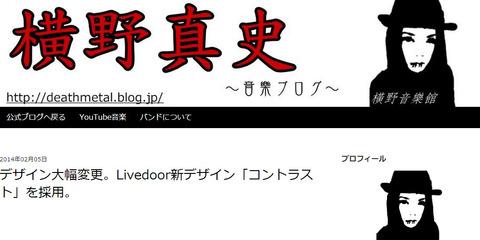 Livedoor テンプレート コントラスト メニューバー