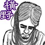 moe sanjin 横野真史