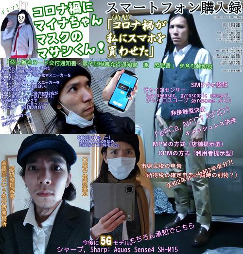 横野真史 携帯電話