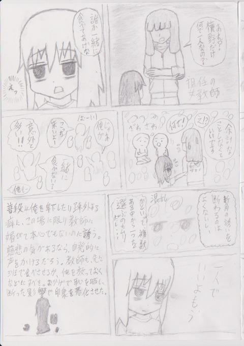 ぼっち ネタ 漫画