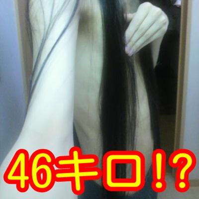 46キロ 46.60kg