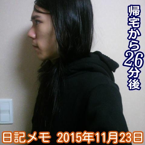 2015112307140001