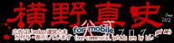 横野真史公式ブログ for mobile