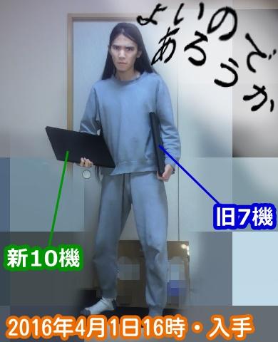 横野真史 PC パソコン