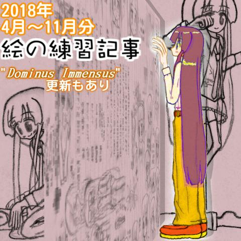 絵の練習記事 40-2