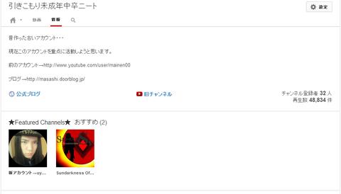 Youtube チャンネル 情報