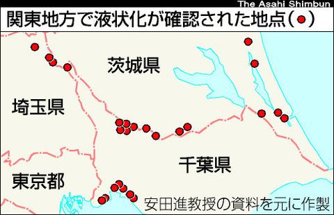 久喜市 南栗橋 浦安 利根川 液状化 地図