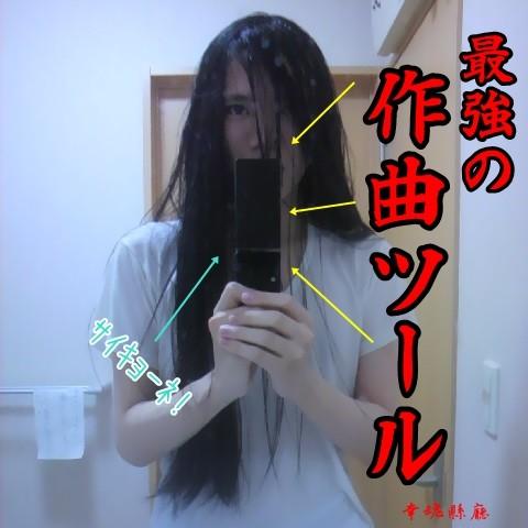 横野真史 作曲 DTM MIDI