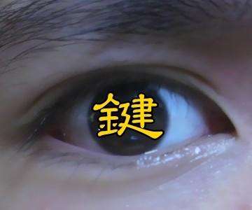 鍵 kanji