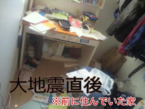 大地震 震災 部屋