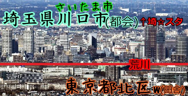 東京都 埼玉県 県境 荒川