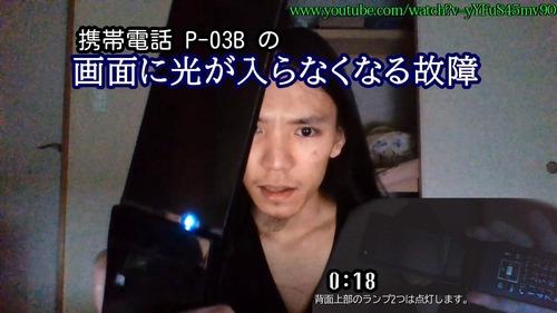 横野真史 フィーチャーフォン ガラケー