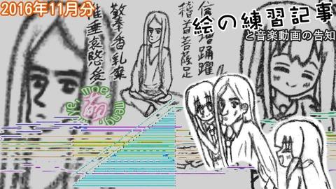 横野真史 絵 イラスト 動画 自作曲 MIDI 音楽