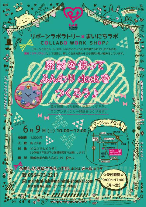 チラシ_ふんわりclockcs2
