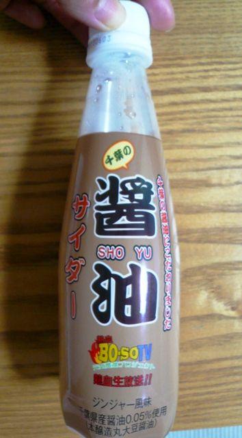 千葉醤油サイダー