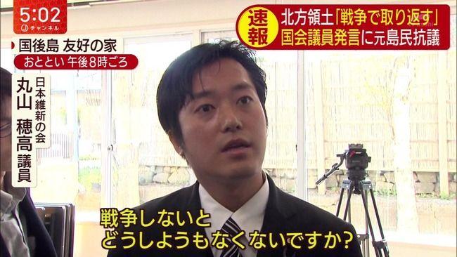 「竹島も戦争で取り返すしかないんじゃないですか?」N国・丸山氏がまたもやタブーを犯してしまう・・・