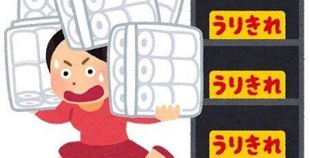 スーパー「デマのせいでトイレットペーパーが売り切れた・・・せや!代わりに大量のペヤング置いたらアホが間違えて買うかも!」→結果・・・