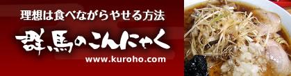kuroho
