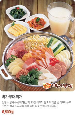 new_menu_budae_02