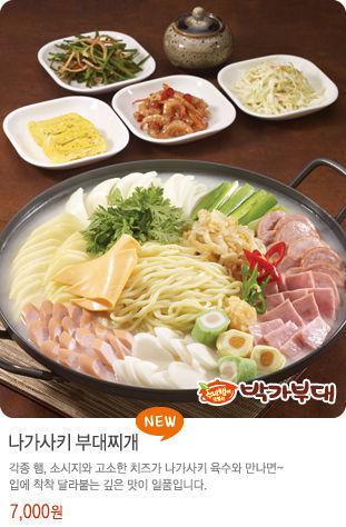 new_menu_budae_05