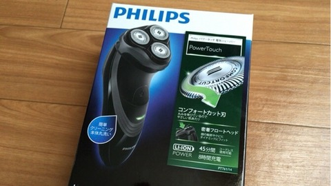 philips-powertouch-dry-electric-shaver-eyecatch