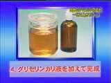 カモミール液3