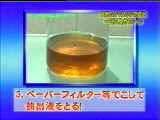 カモミール液2
