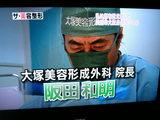 大塚美容形成外科院長 阪田和明先生