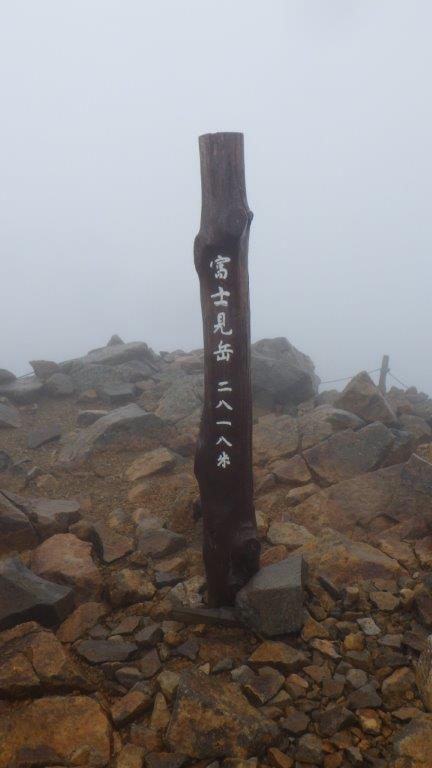乗鞍岳の富士見岳山頂
