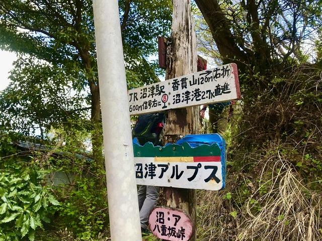 ⑤八重坂峠