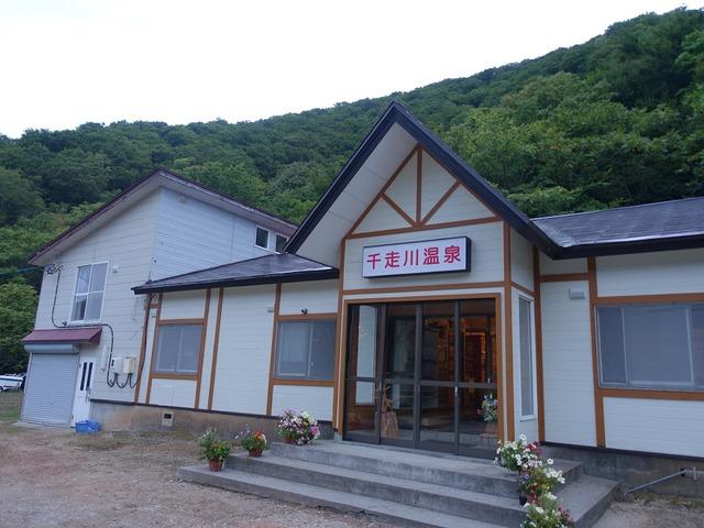 写真01_千走川温泉。いいお湯です。