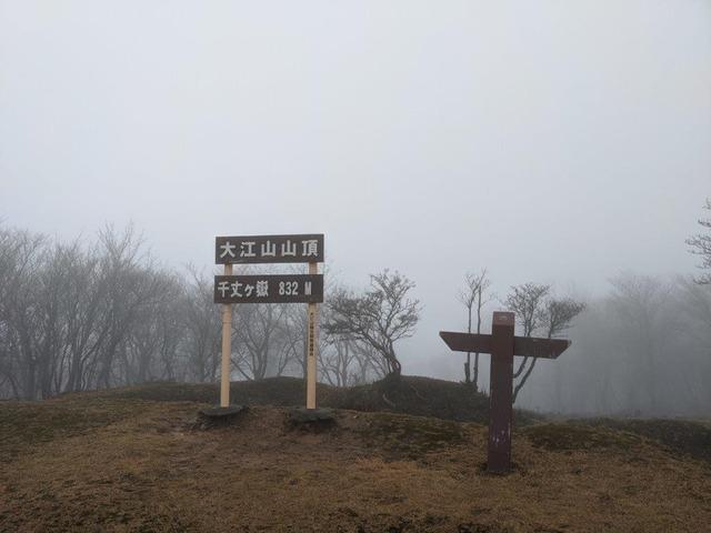 大江山・千丈ケ嶽山頂