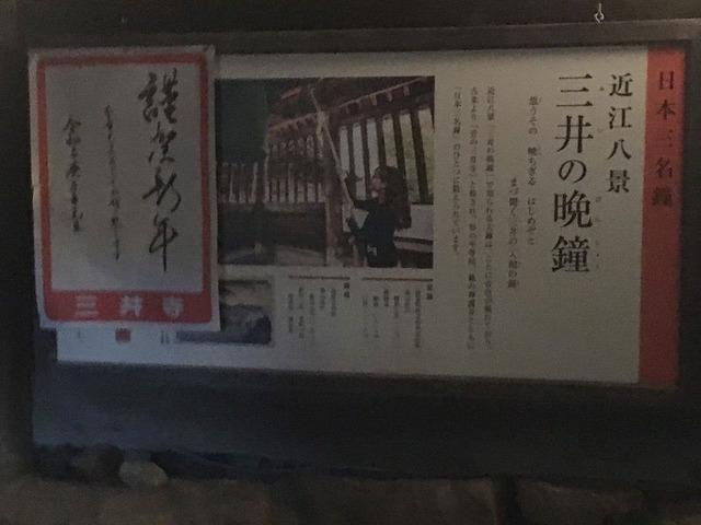 17.三井の晩鐘!