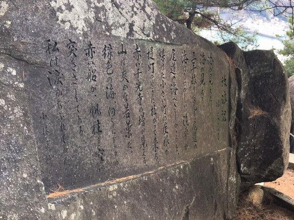 千光寺文学の小道