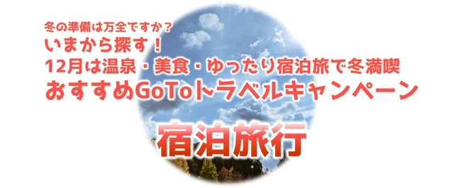 GOTO冬のおすすめ宿泊旅行