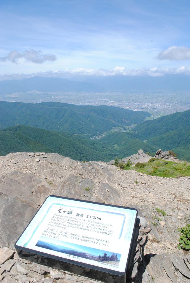 王ケ鼻から松本市街を望む