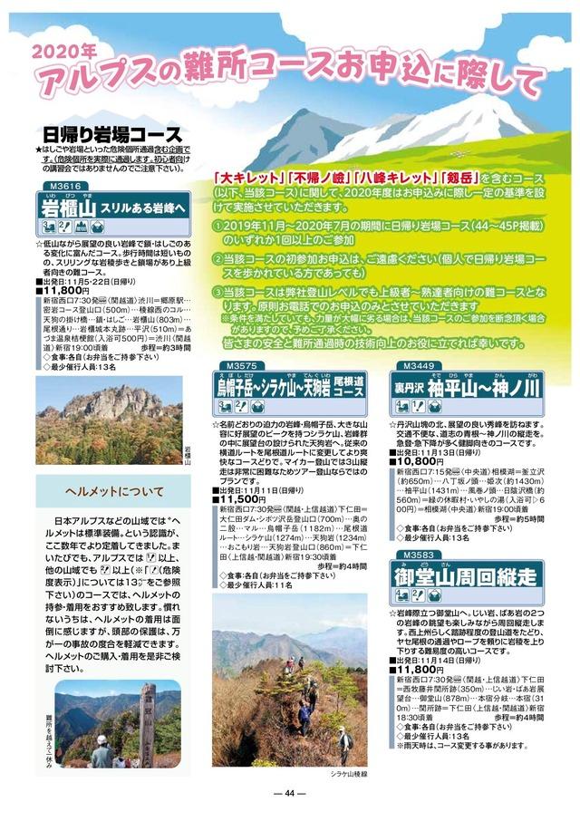 201911山旅パンフP44