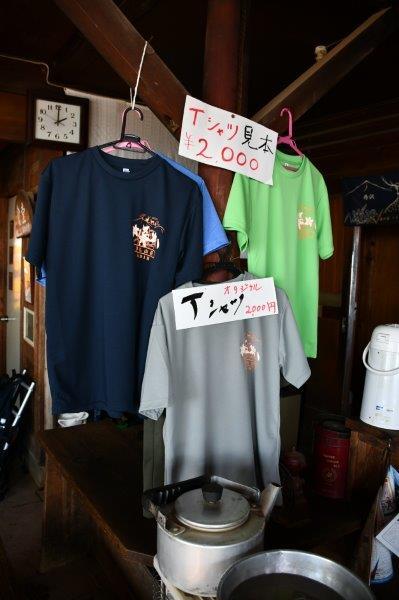 山小屋・尊仏山荘のTシャツ。訪ねたら購入しよう