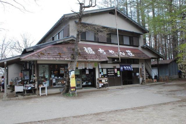 歴史のある「福ちゃん荘」