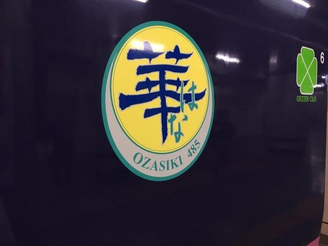 お座敷ロゴ