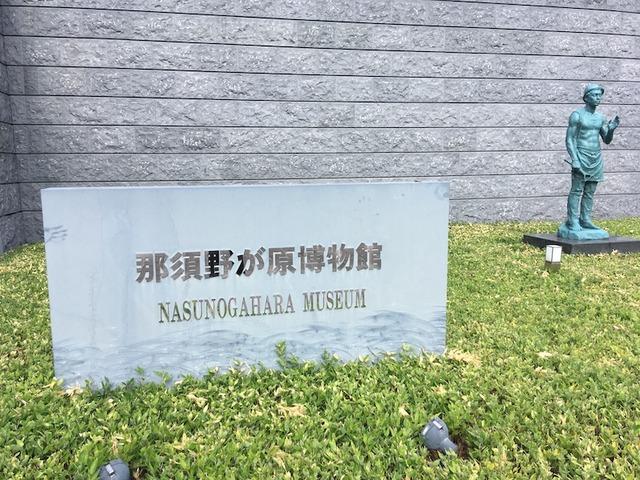 那須野が原博物館・館長さまありがとうございました!