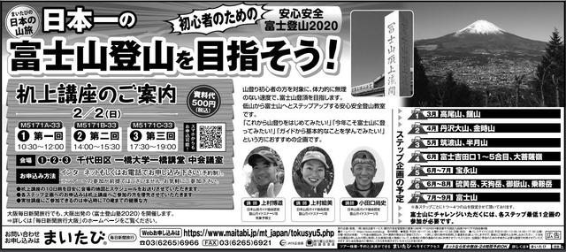 maitabi_fuji_0202