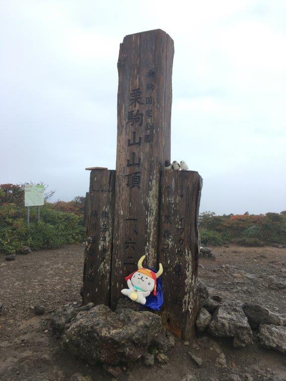 栗駒山山頂